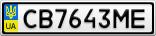 Номерной знак - CB7643ME