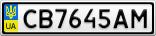 Номерной знак - CB7645AM