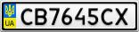 Номерной знак - CB7645CX