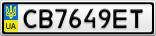 Номерной знак - CB7649ET