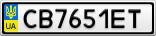 Номерной знак - CB7651ET