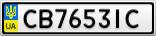 Номерной знак - CB7653IC