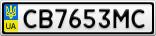 Номерной знак - CB7653MC