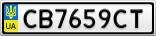 Номерной знак - CB7659CT