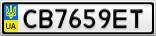 Номерной знак - CB7659ET