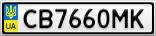Номерной знак - CB7660MK