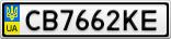 Номерной знак - CB7662KE