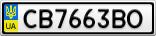Номерной знак - CB7663BO