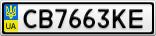 Номерной знак - CB7663KE