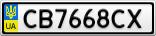 Номерной знак - CB7668CX