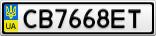 Номерной знак - CB7668ET