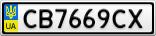 Номерной знак - CB7669CX