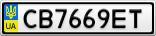 Номерной знак - CB7669ET