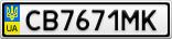 Номерной знак - CB7671MK
