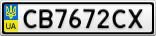 Номерной знак - CB7672CX