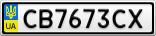 Номерной знак - CB7673CX