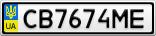 Номерной знак - CB7674ME