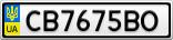 Номерной знак - CB7675BO