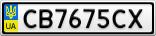 Номерной знак - CB7675CX