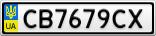 Номерной знак - CB7679CX