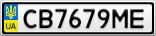 Номерной знак - CB7679ME