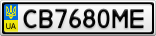 Номерной знак - CB7680ME