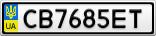Номерной знак - CB7685ET
