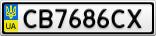 Номерной знак - CB7686CX