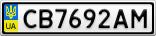 Номерной знак - CB7692AM