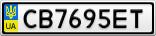 Номерной знак - CB7695ET