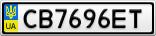 Номерной знак - CB7696ET