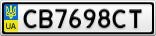 Номерной знак - CB7698CT