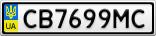 Номерной знак - CB7699MC