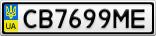 Номерной знак - CB7699ME