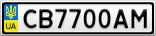 Номерной знак - CB7700AM