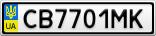 Номерной знак - CB7701MK