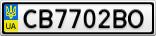 Номерной знак - CB7702BO