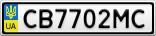 Номерной знак - CB7702MC