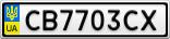Номерной знак - CB7703CX