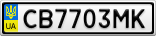 Номерной знак - CB7703MK