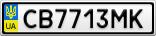 Номерной знак - CB7713MK