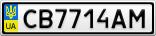Номерной знак - CB7714AM
