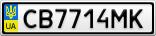 Номерной знак - CB7714MK