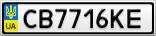Номерной знак - CB7716KE