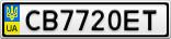 Номерной знак - CB7720ET