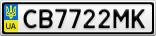 Номерной знак - CB7722MK