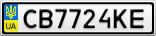 Номерной знак - CB7724KE
