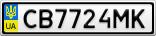 Номерной знак - CB7724MK