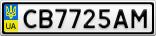 Номерной знак - CB7725AM