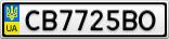 Номерной знак - CB7725BO